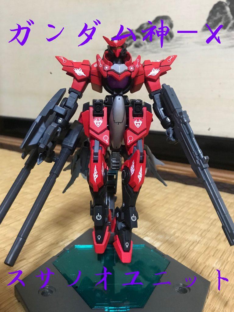 ガンダム神-X スサノオユニット