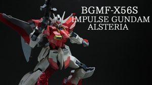 BGMF-X56S インパルスガンダムアルステリア