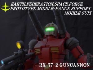 [019]RX-77-2 ガンキャノン