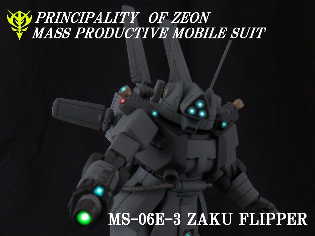 [018]MS-06E-3 ザク・フリッパー
