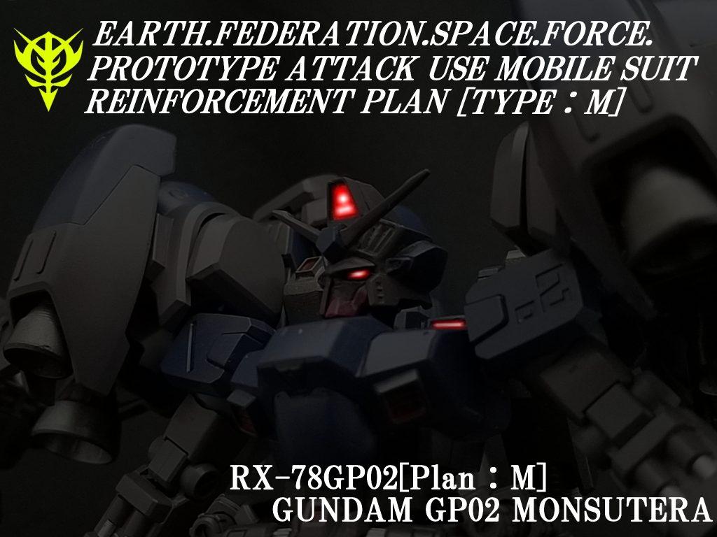 [028] RX-78GP02[Plan:M] ガンダム試作2号機M-モンステラ-