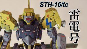 STH-16/tc 雷電号
