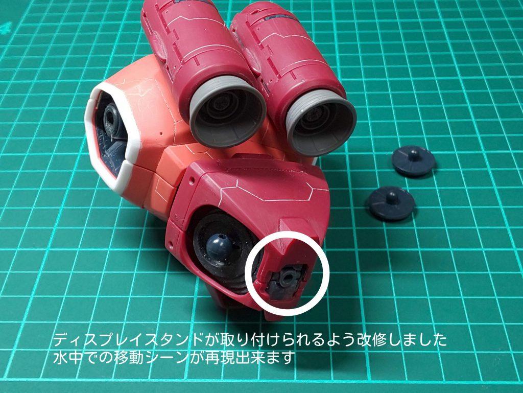 MG シャア専用 ズゴック 制作工程2