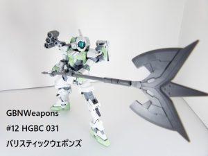【GBNW】12:HGBC バリスティックウェポンズ