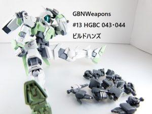【GBNW】13:HGBC ビルドハンズ