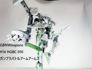 【GBNW】14:HGBC ガンプラバトルアームアームズ