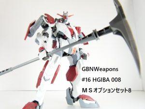 【GBNW】16:HGIBA MSオプションセット8&SAUモビルワーカー