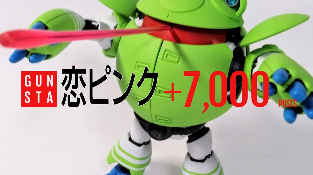 祝!7,000投稿突破!キリ番7,000番目の作品発表!
