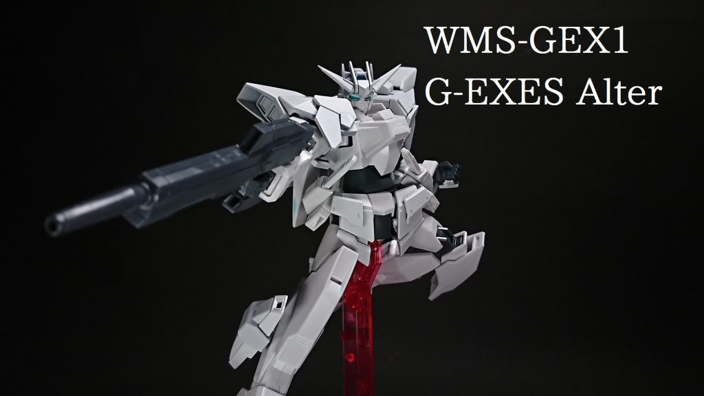 WMS-GEX1 Gエグゼス・アルター