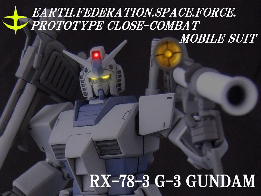[016]RX-78-3 G-3ガンダム+ガンダムトレーラー