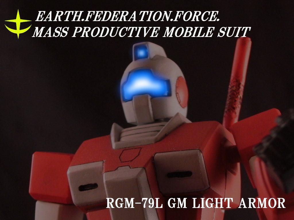 [009]RGM-79L ジム・ライトアーマー
