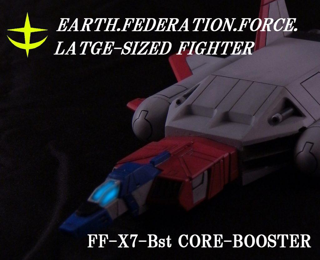 [012]FX-77-Bst コア・ブースター