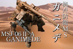 拠点防衛MS ガニメデ