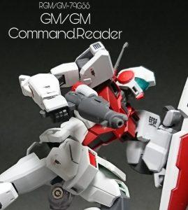 GM/GMコマンドリーダー