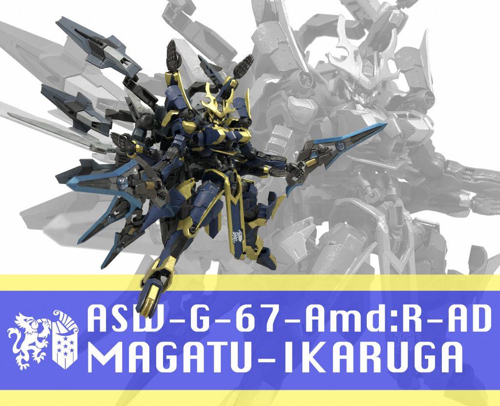 ASW-G-67-Amd:R IKARUGA 制作工程8