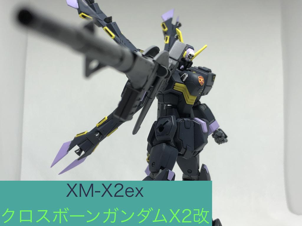 クロスボーンガンダムX2改