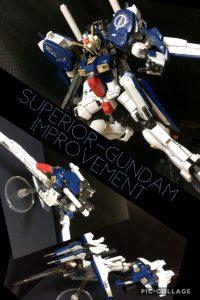 スペリオルガンダム インプルーヴメント Superior-Gundam improvement