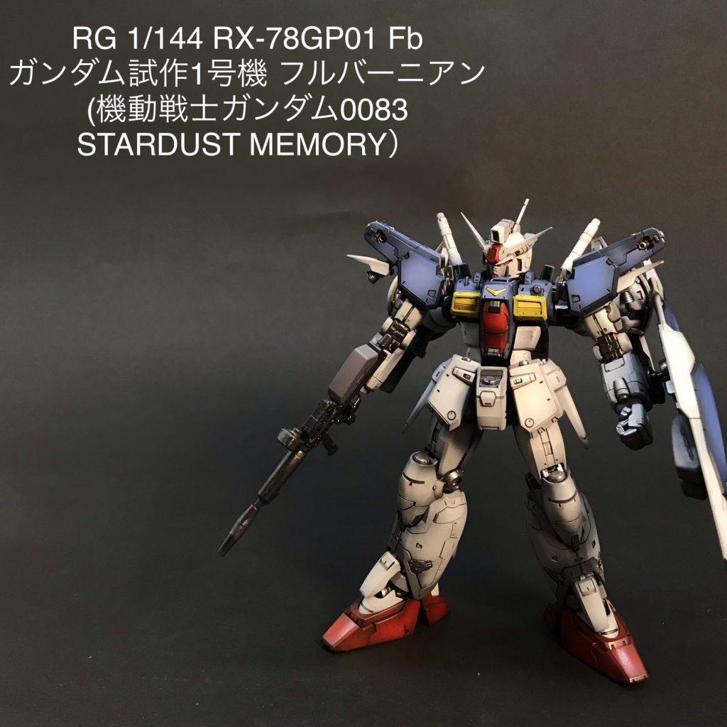 RG 1/144 RX-78GP01 Fb ガンダム試作1号機 フルバーニアン (機動戦士ガンダム0083 STARDUST MEMORY アピールショット1