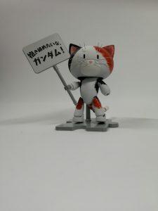 三毛猫ニャッガイ