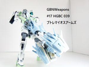 【GBNW】17:HGBC プトレマイオスアームズ