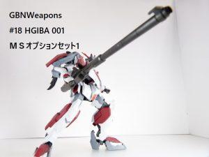 【GBNW】18:HGIBA MSオプションセット1&CGSモビルワーカー
