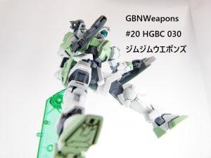 【GBNW】20:HGBC ジムジムウエポンズ