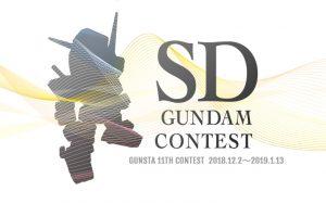 SDガンダム作品投稿コンテスト