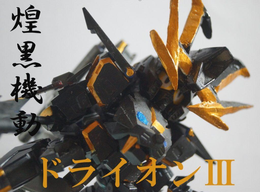 煌黒機動ドライオンⅢ