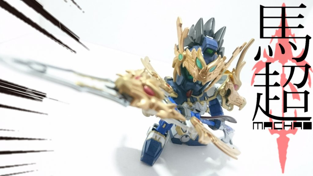 SD三国伝「馬超ブルーディスティニー」(再投稿)