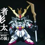 SD改造「武者影精太・白参の装/ゼータマン」