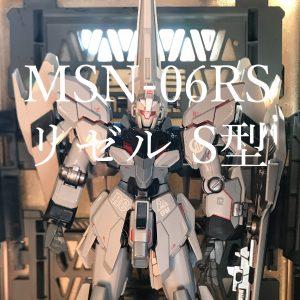 リゼルS型  〜if  MSN-06S 〜