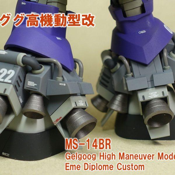 ゲルググ高機動型改(ゲルググR) エメ機