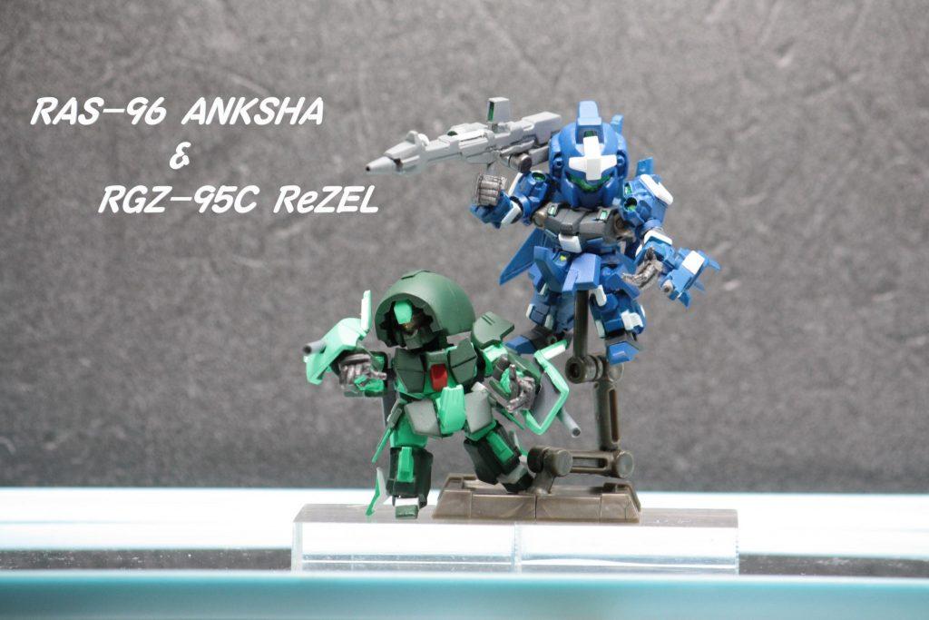RAS-96「アンクシャ」&RGZ-95C「リゼル」