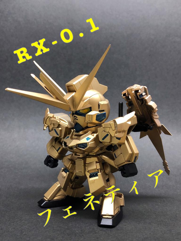 RX-0.1  フェネティア