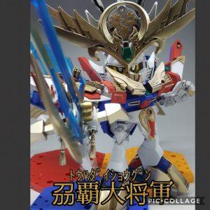 SDCS戦国伝 刕覇大将軍