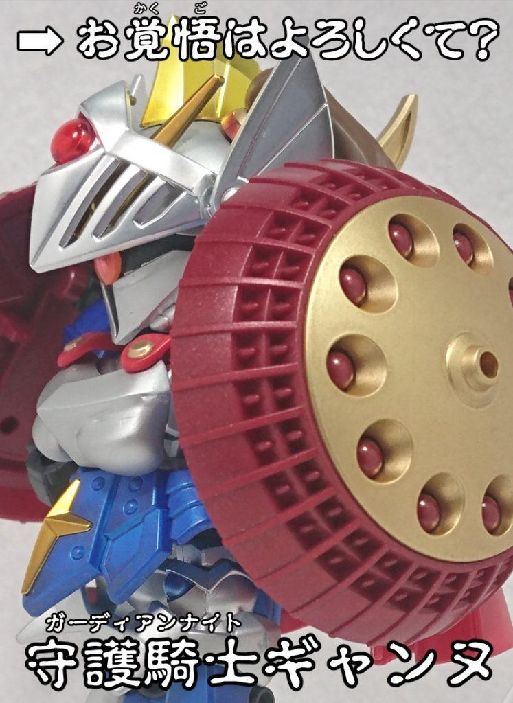 守護騎士(ガーディアンナイト)ギャンヌ