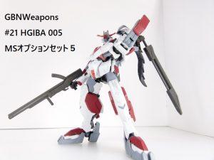【GBNW】21:HGIBA MSオプションセット5&鉄華団モビルワーカー