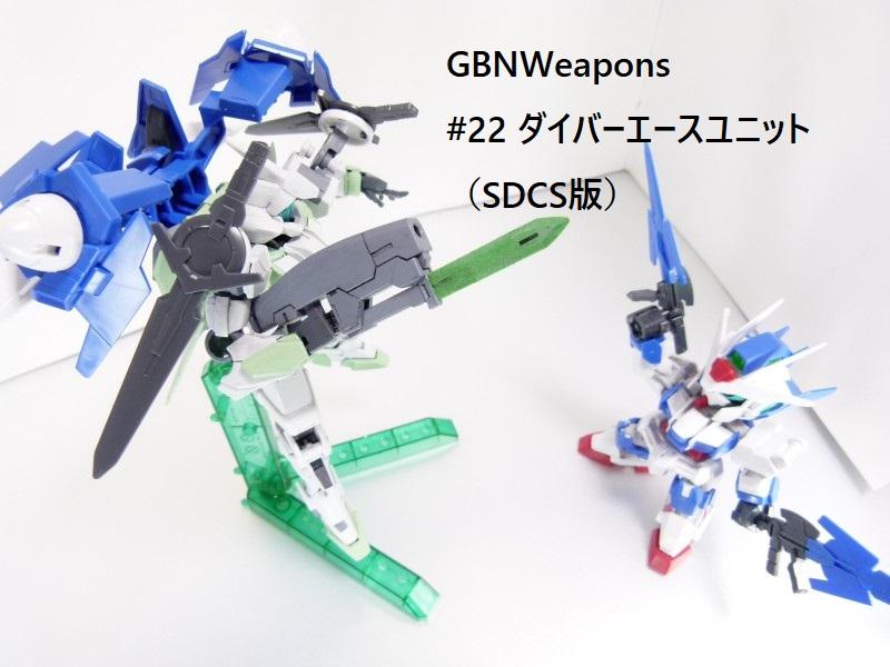 【GBNW】22:ダイバーエースユニット(SDCS版)