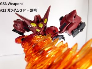 【GBNW】23:SD ガンダムGP-羅刹