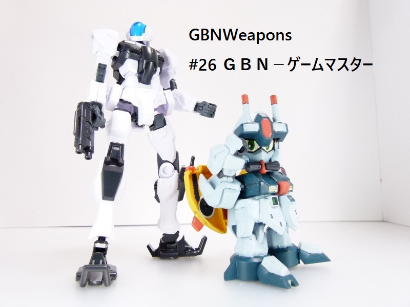 【GBNW】26:GBN-ゲームマスター