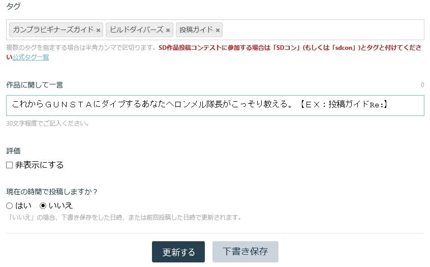 【ガンプラビギナーズガイド】EX:GUNSTA投稿ガイドRe: 制作工程1