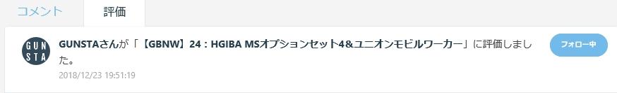 【ガンプラビギナーズガイド】EX:GUNSTA投稿ガイドRe: 制作工程5