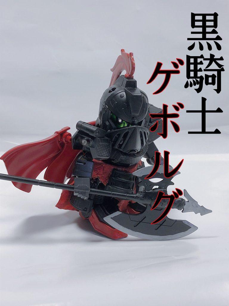 黒騎士ゲボルグ