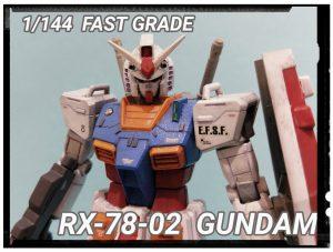 ファーストグレード  RX-78-2  GUNDAM