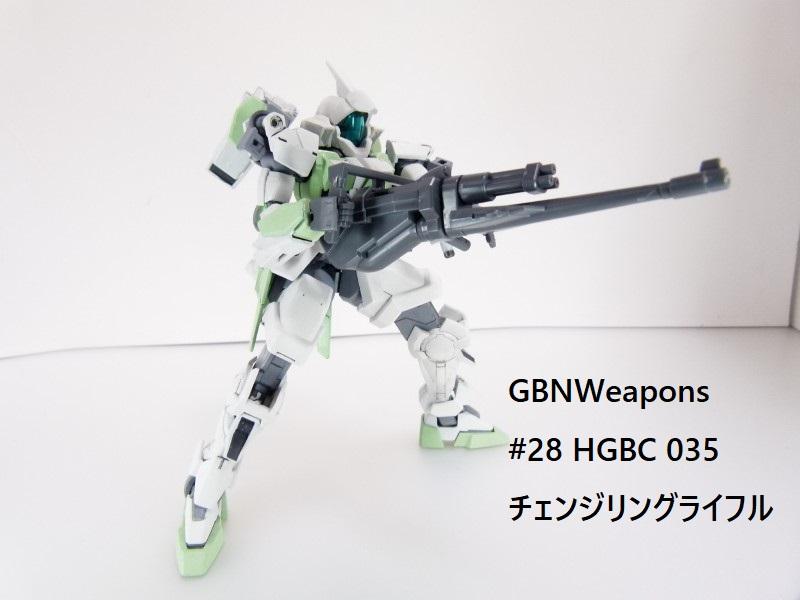 【GBNW】28:HGBC チェンジリングライフル