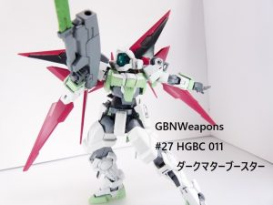 【GBNW】27:HGBC ダークマターブースター