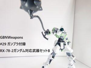【GBNW】29:ガンプラ付録 RX-78-2 ガンダム対応武器セットB