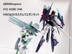 【GBNW】32:HGBC HWS&SVカスタムウエポンセット