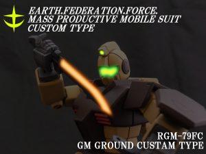 [025]RGM-79FC 陸戦強化型ジム