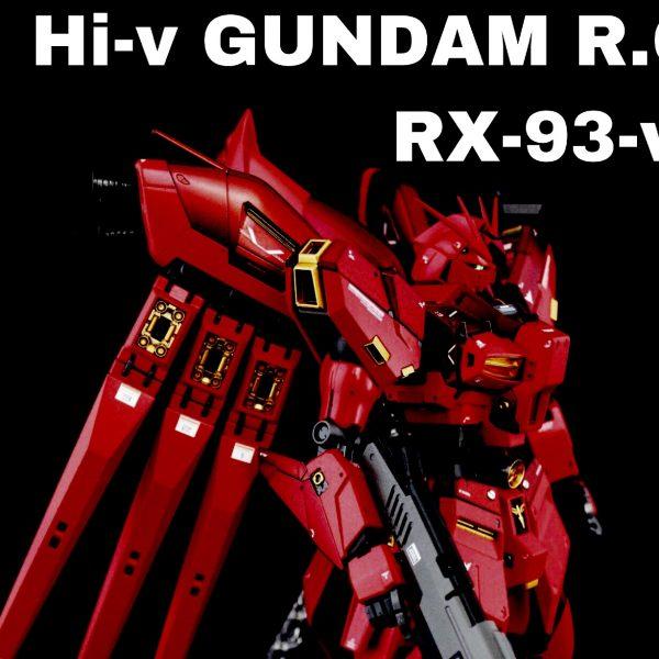 RX-93-ν2 Hi-νガンダム R.C.